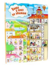 Книги на картоне МАКСИ 235х315 ОНИКС. Вверх и вниз по этажам
