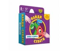 Игра карточная. Серия Найди-схвати. Буквы и цифры. 57 карточек. 8,2х8,2 см. ГЕОДОМ (ISBN нет)