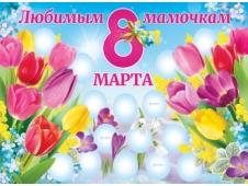 Любимым мамочкам 8 Марта!