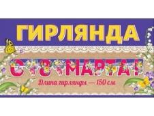 """Гирлянда """"С 8 Марта"""" 0600287"""