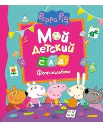 Свинка Пеппа. Мой детский сад (фотоальбом)