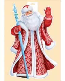 """Плакат """"Дед Мороз"""" 92,331,00"""