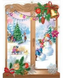 "Плакат ""Новогоднее окно"" 0800916"