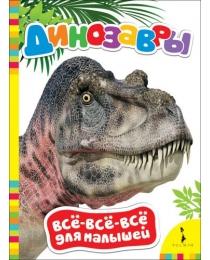Динозавры (ВВВМ) (рос)