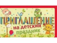 Открытка 538   Приглашение на детский праздник