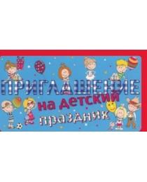 Открытка 537   Приглашение на детский праздник