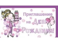 Открытка 536   Приглашение на день рождения