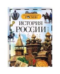История России (ДЭР)