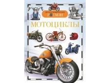 Мотоциклы (ДЭР)