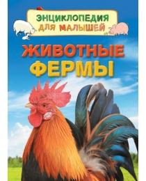 Животные фермы (Энц. для малышей)