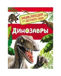 Динозавры (Энциклопедия для детского сада)