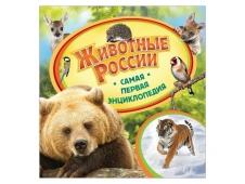 Животные России. Самая первая энциклопедия