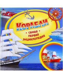 Корабли. Самая первая энциклопедия