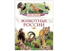 Животные России (Моя Россия)