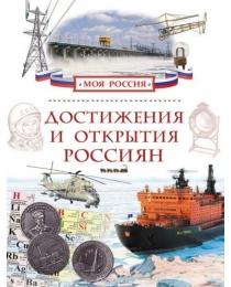 Достижения и открытия россиян (Моя Россия)