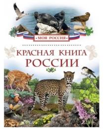 Красная книга России (Моя Россия)