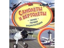 Самолеты и вертолеты. Самая первая энциклопедия