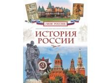 История России (Моя Россия)