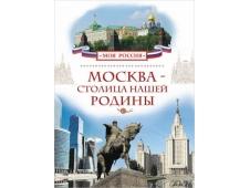 Москва - столица нашей Родины (Моя Россия)
