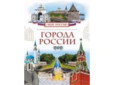 Города России (Моя Россия)