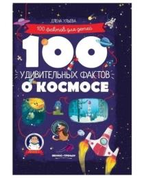 100 удивительных фактов о космосе; авт. Ульева; сер. 100 фактов для детей; ISBN 978-5-222-30033-6