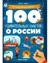 100 удивительных фактов о России; авт. Ульева; сер. 100 фактов для детей; ISBN 978-5-222-30014-5
