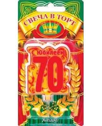 """Свеча в торт, """"70"""" юбилей (большая) 52.41.163"""