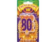 """Свеча в торт, """"80"""" юбилей (большая) 52.41.165"""