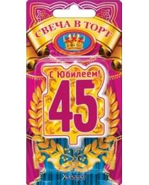"""Свеча в торт, """"45"""" юбилей (большая) 52.41.158"""