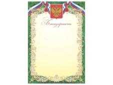 Бланк А-4 символика России (благодарность) 00020