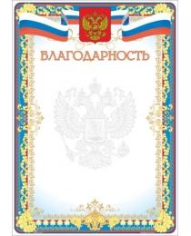 Бланк А-4 символика России (благодарность) 00002