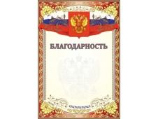 Бланк А-4 символика России (благодарность) 00015
