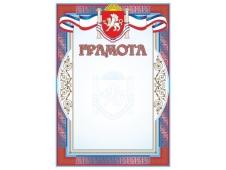 Бланк А-4 символика Крыма (грамота) 00034