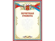 Бланк А-4 символика России (Почетная грамота) 00006