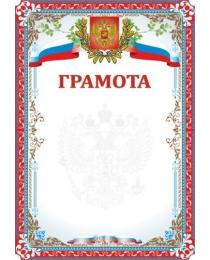 Бланк А-4 символика России (грамота) 00016