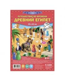 Игра-ходилка с фишками. Путешествие во времени. Древний Египет 59х42 см. ГЕОДОМ (ISBN нет)
