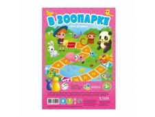 Игра-ходилка с фишками для малышей. В зоопарке. 29,5х42 см. ГЕОДОМ (ISBN нет)