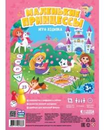 Игра-ходилка с фишками для малышей. Маленькие принцессы. 42х29,7 см. ГЕОДОМ (ISBN нет)