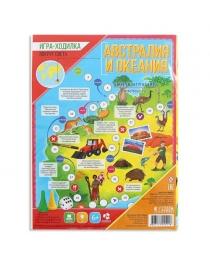 Игра-ходилка с фишками. Вокруг света. Австралия и Океания. 59х42 см. ГЕОДОМ (ISBN нет)