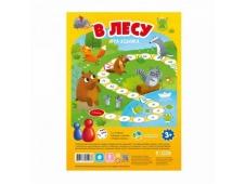 Игра-ходилка с фишками для малышей. В лесу. 29,5х42 см. ГЕОДОМ (ISBN нет)