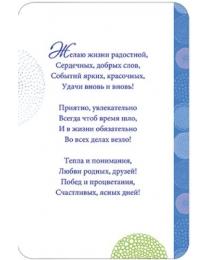 АВ-ПРИНТ КВ- Двойная к+п  Поздравляю!  КВ-340