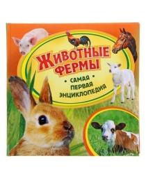 Животные фермы. Самая первая энциклопедия