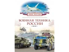 Военная техника России (Моя Россия)