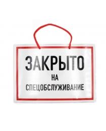 "НЛО Табличка А-5 ""ЗАКРЫТО на спецобслуживание"""