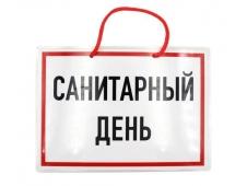 """НЛО Табличка А-5 """"Санитарный день"""""""