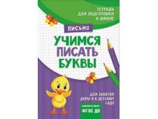 Подгот. к школе. Учимся писать буквы