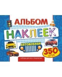 Альбом наклеек (А4) Авто АЛН-009