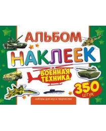 Альбом наклеек (А4) Военная техника АЛН-013