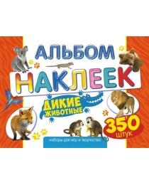 Альбом наклеек (А4) Дикие животные АЛН-014