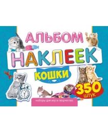 Альбом наклеек (А4) Кошки АЛН-015